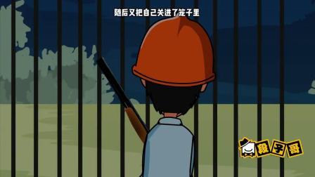动画:男子为躲避僵尸呆进笼子,原以为逃脱的他,却看到诡异一幕