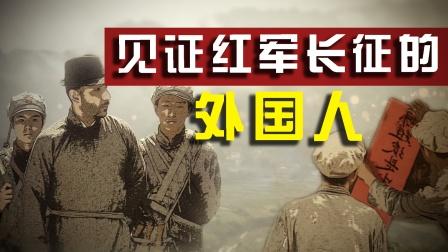 """""""神灵之手"""":一个外国传教士亲历的红军长征"""