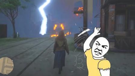 离我太近招雷劈!
