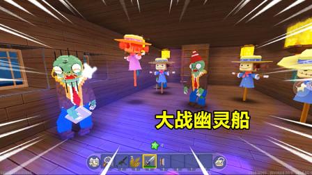 迷你世界:木筏求生!寻找缺失的海上碎片,误入幽灵船里面有僵尸