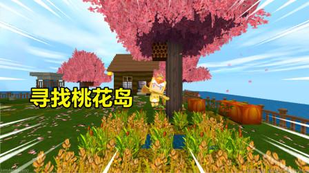 迷你世界:木筏求生2!海底遗迹好壮观,打败海底之王能去桃花岛