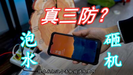 送老爸一台3699元的三防手机,可不能让他看到这个视频!