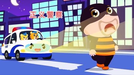 小猴子东西丢失,正义的超级警车帮抓小偷