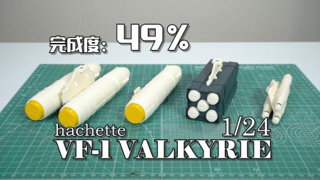 【完成度49%】导弹全家桶到齐~周刊杂志VF-1 挂弹组装