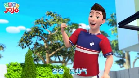超级宝贝JOJO:周末和爸爸一起玩足球,好开心呀