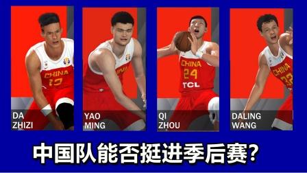 2k21中国王朝:中国队胜雄鹿仍有机会进季后赛,时间不多了
