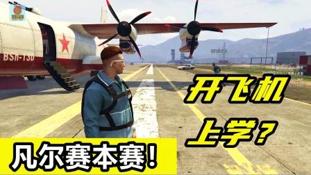 亚当熊GTA5 土豪熊哥开飞机上学的奇葩故事