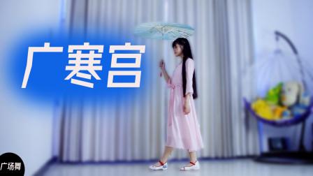 小芒舞蹈【广寒宫】