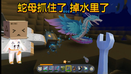 迷你世界:雨林版本,人王终于抓住蛇母,最后却困水里出不来