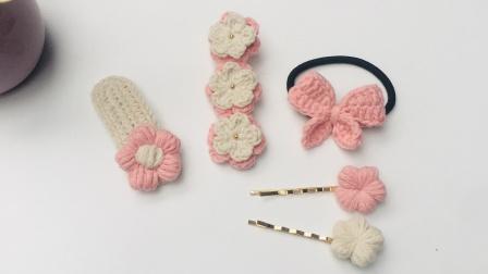 220-自制发夹材料包蝴蝶结泡芙花小花朵发圈发夹饰品钩针编织新手教程