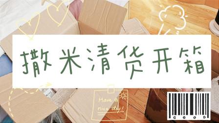 【小卡No.186】开箱 撒米清货分享 文具 印章 胶带 贴纸