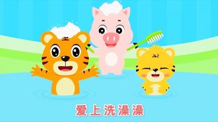 邋遢小猪变爱干净的猪猪爱上洗澡澡