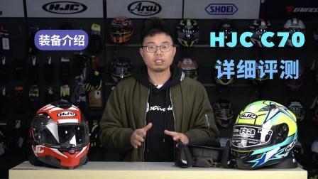 千元级双镜片高品质头盔—HJC C70详细评测