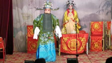 巜镇国策》,叶永学,杨英。三花川剧团2021.01.30演出