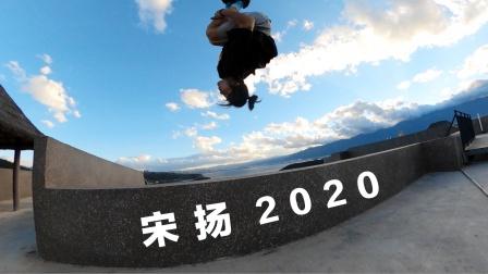 人见人爱!中国跑酷运动员「宋扬」2020年度合集