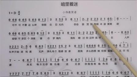 刘德华经典歌曲《暗里着迷》唱谱教学,满满的回忆