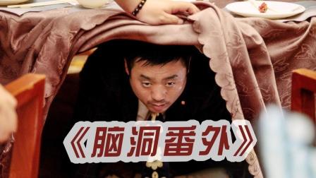 《让我过过瘾》脑洞番外01:王大锤版李乔中奖记