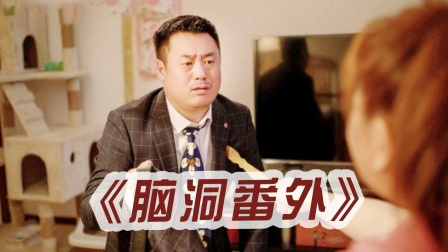 《让我过过瘾》脑洞番外02:李乔的富豪总裁生活,枯燥且无味