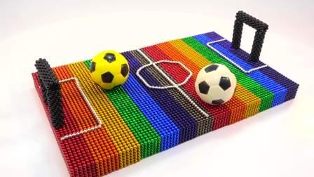 儿童亲子互动,磁力球DIY彩色足球场,一起来踢足球吧
