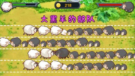 山羊保卫战:前面的黑羊直接无视,后面的白羊直冲到底