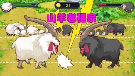 山羊保卫战:老祖来了,黑羊挺不住了