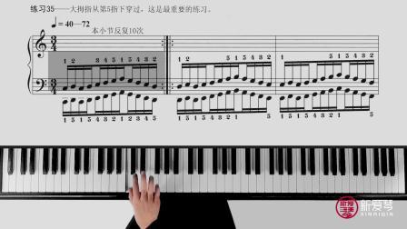 哈农钢琴练指法课堂 第35课:哈农第二部分 练习35