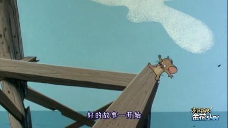 四川话搞笑猫和老鼠,汤姆抓老鼠被做成罐头