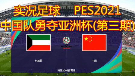 实况足球2021,中国队勇夺亚洲杯(第三期),科威特vs中国