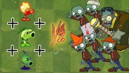 植物大战僵尸:豌豆兄弟对战僵尸