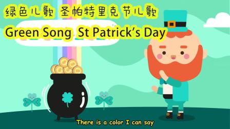 拼读绿色儿歌  圣帕特里克节儿歌 Green Song St Patrick's Day