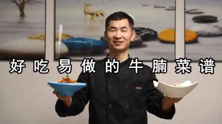春节待客这样加工牛腩,简单又省事,一次初加工能做3道不同的菜