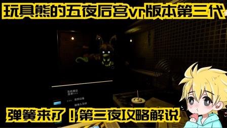 弹簧来了!玩具熊的五夜后宫VR版3第二夜攻略解说