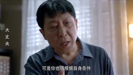 大丈夫:老丈人出现把老教授吓着,这两人斗嘴实在是搞笑