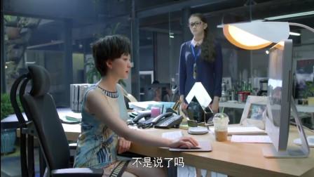 大丈夫:老员工欺负实习生,没想到她是总裁的女儿
