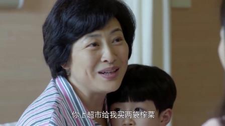大丈夫:姥姥让妈妈去买榨菜,结果妈妈一走,儿子就开始叹气
