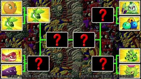 植物能力赛,法老僵尸前来助阵,谁的能力更强?