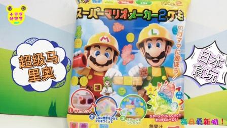 海底小纵队拆好玩糖果玩具,万代超级马里奥日本食玩调色软糖