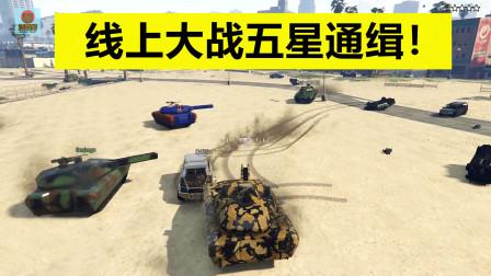 亚当熊GTA5 TM-02升级了电磁炮后威力究竟有多猛