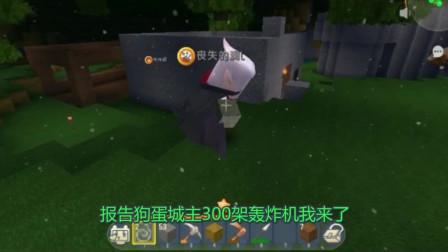 迷你世界:怪物霸占了狗蛋的房子,结果二狗子还在嘲笑他