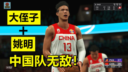 2k21中国王朝:中国小将大侄子最佳新秀,姚明双二阵!