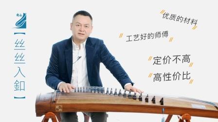 朗韵·丝丝入釦丨朗韵13周年特制筝,肯江&王钰古筝评测