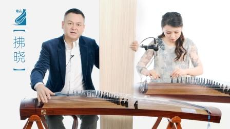 朗韵·拂晓丨面挖古筝,肯江&王钰古筝评测