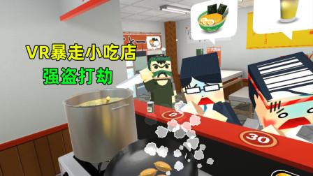 VR暴走小吃店:硬核小伙拉面馆开业,用平顶锅打跑顾客赶走强盗