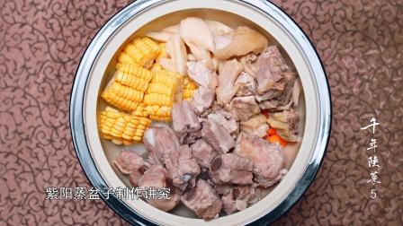 """陕菜的主要烹饪方法""""水蒸法"""",""""紫阳蒸盆子""""的独特技巧 千年陕菜 5"""