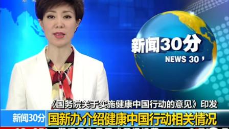 【健康频道】《国务院关于实施健康中国行动的意见》