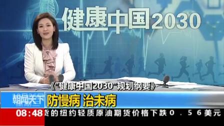 【健康频道】《健康中国2030》防慢病 治未病