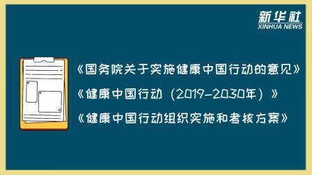 【健康频道】《新华社》健康中国行动解读