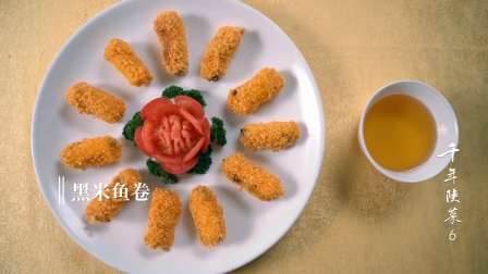 """黑米的别样风味,""""黑米宴""""为餐桌增添风味 千年陕菜 6"""