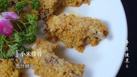 """""""小米宴""""让餐桌别具一格,陕南独特的小米菜肴 千年陕菜 6"""