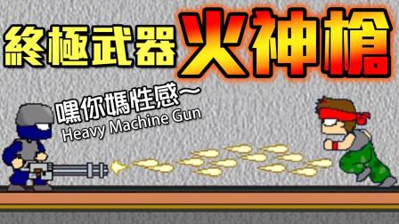 【史瓦特大进击】传说中的卡地板BUG 隐藏武器根本开挂! !
